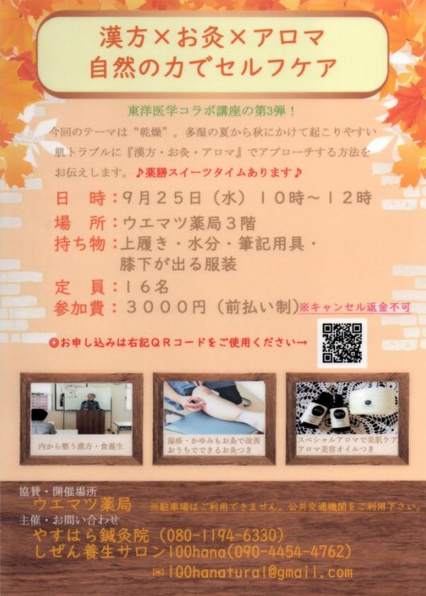 漢方×お灸×アロマ