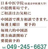 名門北京中医薬学大学日本校提携薬局だから安心!ご相談はお気軽に 中国語で漢方相談できます。毎週土曜日 要予約 毎周六的中国語 漢方商談開始了 要提前予約